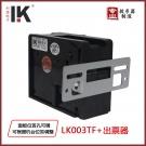 利康正品LK003TF+出票器 内置铁面板快速出出票票机