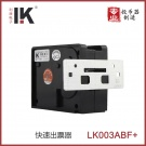 LK003ABF+出票器内置 铁面板 游戏机出票器