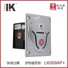 LK009AF+利康新品亮银  快速出票器